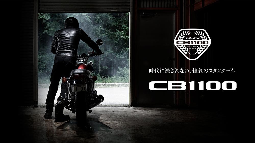 honda CB1100EX 2022 Final edtion